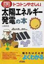 トコトンやさしい太陽エネルギー発電の本