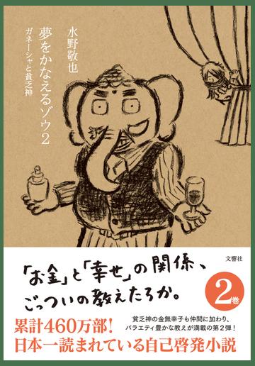 夢をかなえるゾウ2 ガネーシャと貧乏神;ガネーシャトビンボウガミの通販/水野敬也 - 紙の本:honto本の通販 ...