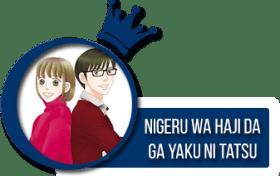 Nigeru