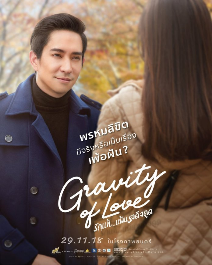 Gravity-of-Love-3