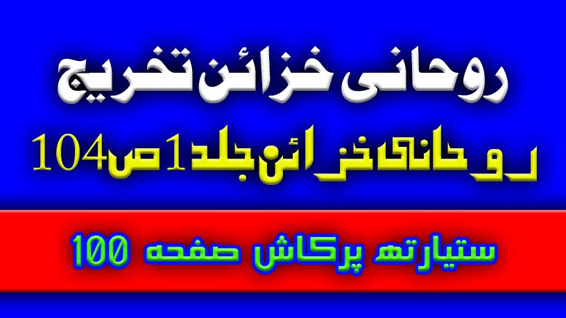 تخریج روحانی خزائن جلد 1 ص104۔ وید کی وہ تاویلیں۔۔
