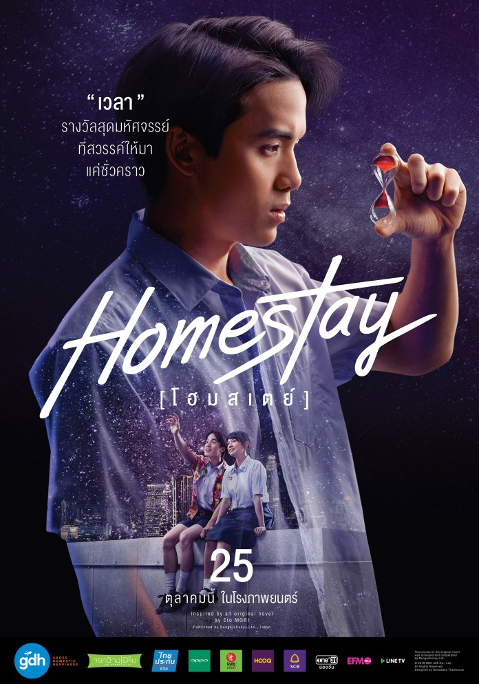 POSTER-HOMESTAY-THEME-JAMES-1-MB