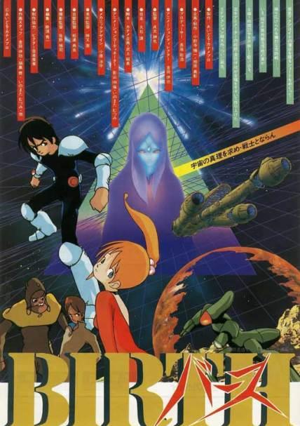 BIRTH - OVA - 1984 [DVDRIP][MULTI] 1
