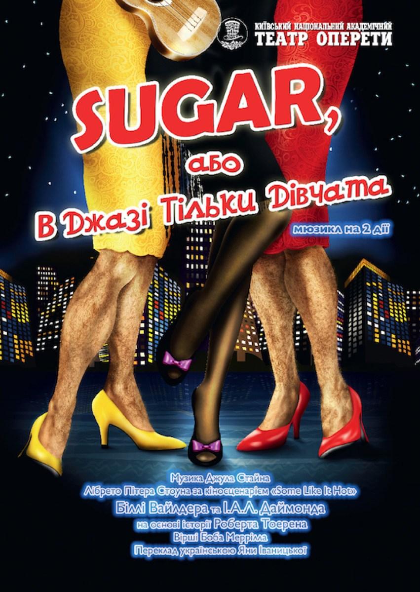 Sugar_afisha2