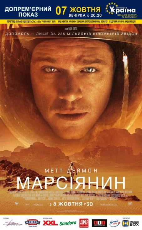 Mars_A3