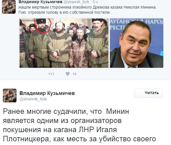 В «ЛНР» безжалостно убили одного изорганизаторов покушения наПлотницкого