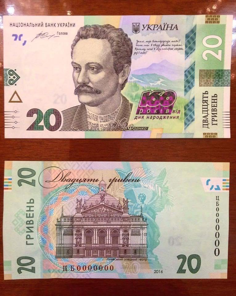 ВУкраинском государстве появятся новые банкноты