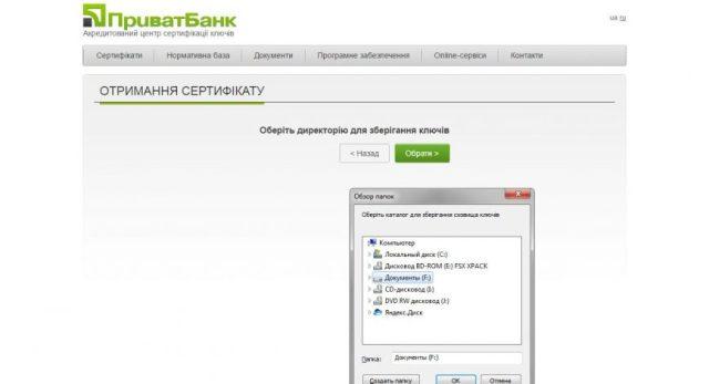 электронная подпись Приват банка