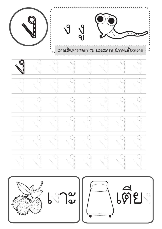 แบบฝึกคัดไทย อักษรแบบหัวกลม by MIS Publishing (page 10