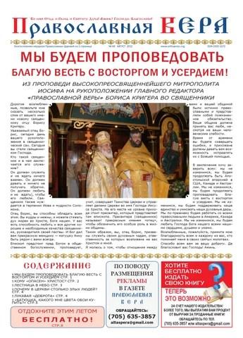 Pravoslavnaya Vera 68