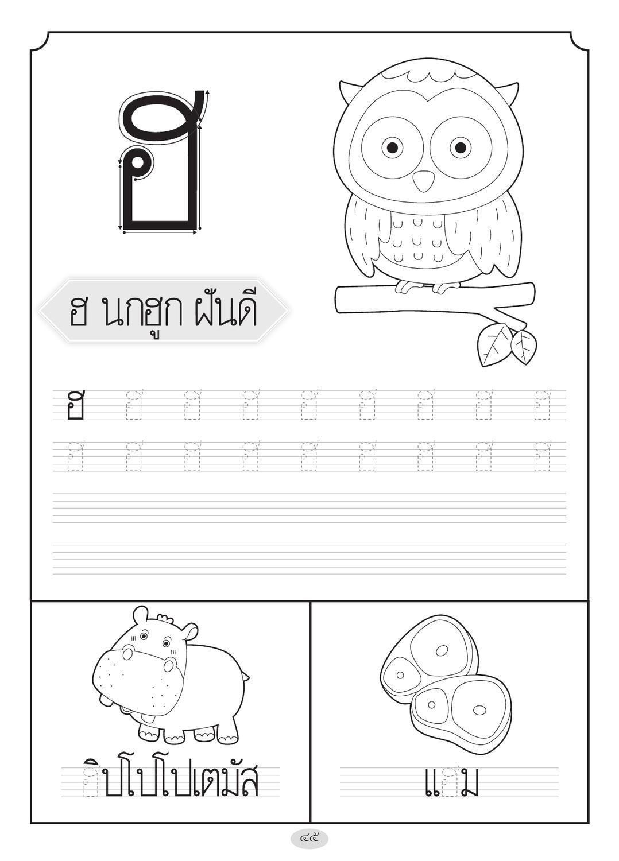 คัดเขียนคล่อง ก-ฮ สระไทย ตัวอักษรราชบัณฑิตยสถาน by MIS