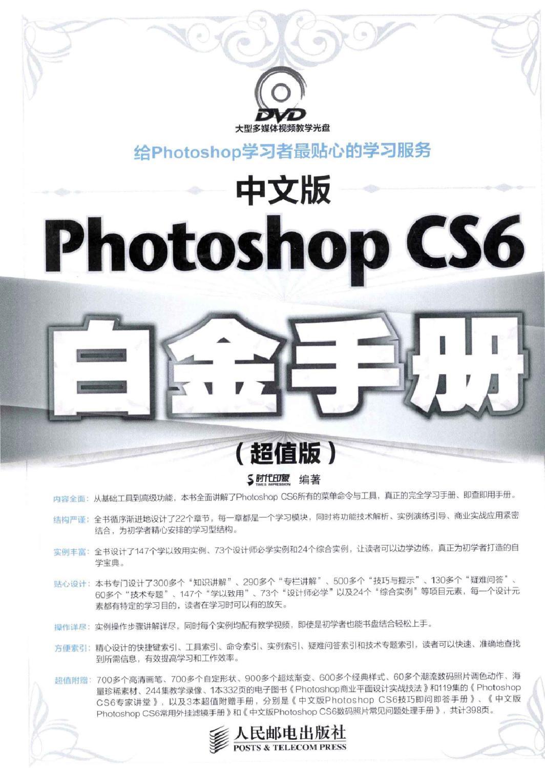 中文版Photoshop CS6白金手册 超值版 高清 电子书 pdf [时代印象编著][][2014.01