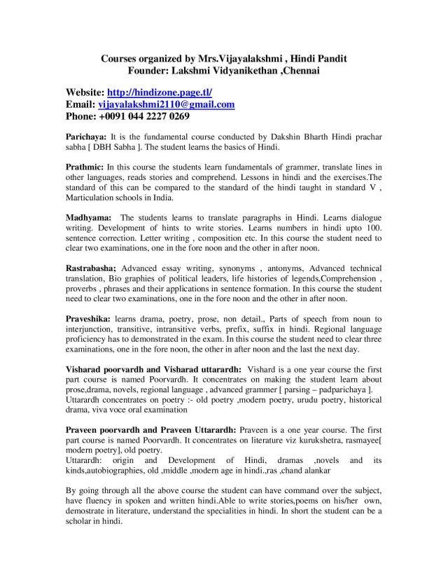 courses in hindi by Subramanian natesan - issuu