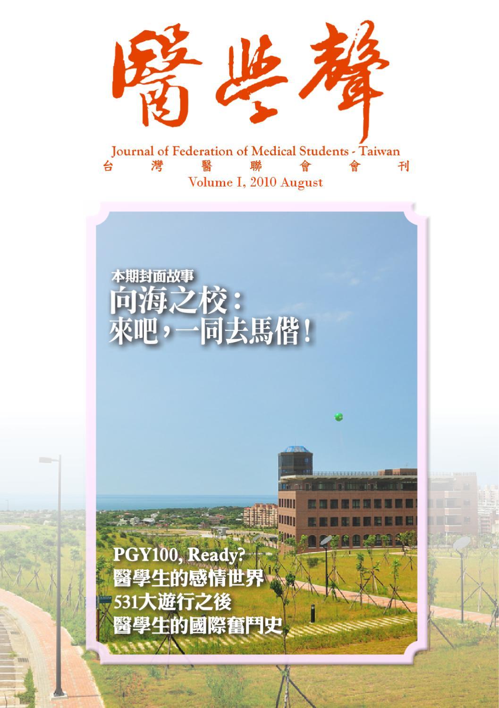 醫學聲─臺灣醫學生聯合會會刊 by 臺灣醫學生聯合會 FMSTW - Issuu