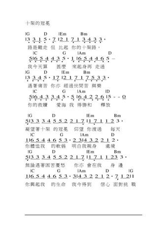22 十架的冠冕 by 5kay .com - Issuu