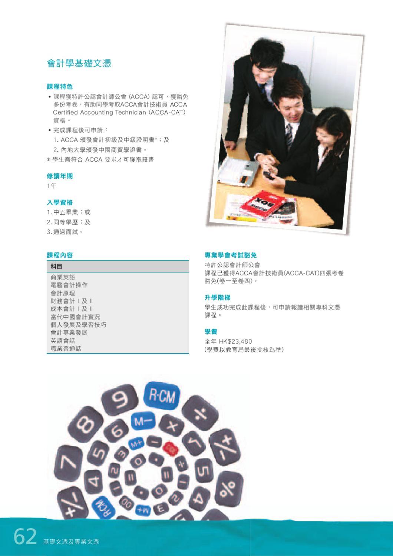 港專2011全日制專上課程概覽 by HKCT HKCT - Issuu
