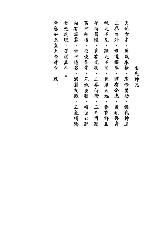 金光神咒 by james wang - Issuu