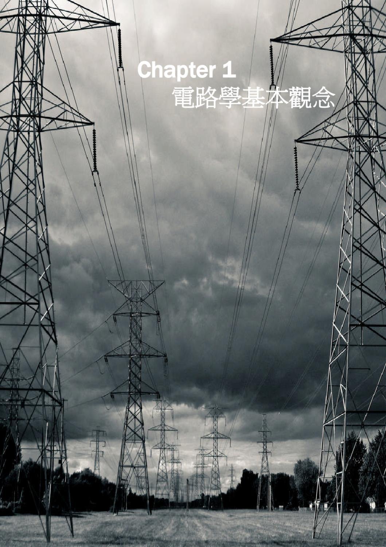 Chapter 1基本原理(試閱版) by jeff hung - Issuu