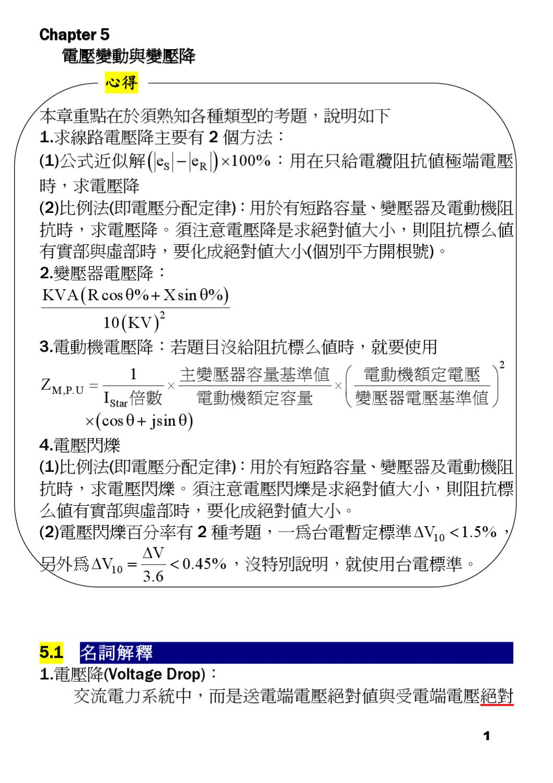 Chapter 5電壓變動與電壓降(試閱版) by jeff hung - Issuu