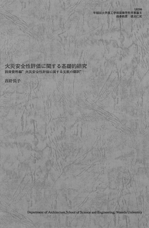 火災安全性評価に関する基礎的研究 別冊資料編 火災安全性評価に関する文献の翻訳 by hitoshi