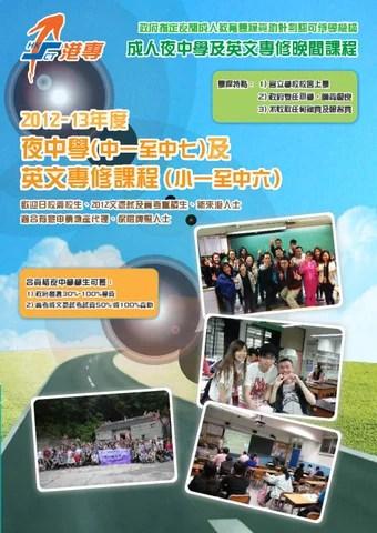 2012-13 港專成人教育晚間課程 by HKCT HKCT - Issuu