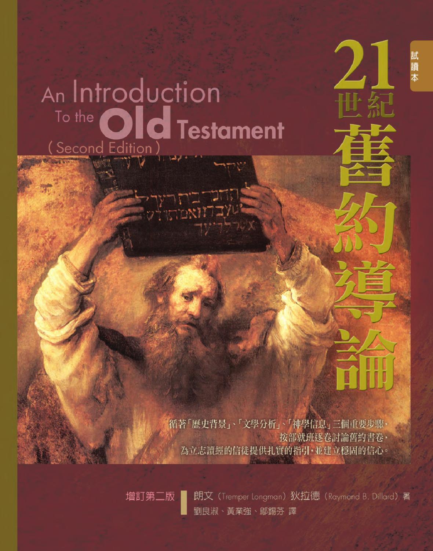 21世紀舊約導論(全新增訂版) by Campus reading - Issuu