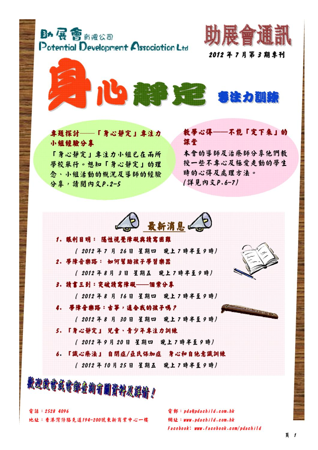 助展會通訊 2012年7 月 by 助展會 Potential Development Association - Issuu