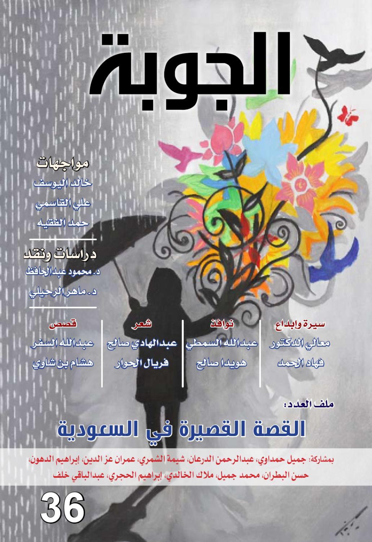 36 مجلة الجوبة العدد Aljoubah 36 By مجلة الجوبة Issuu