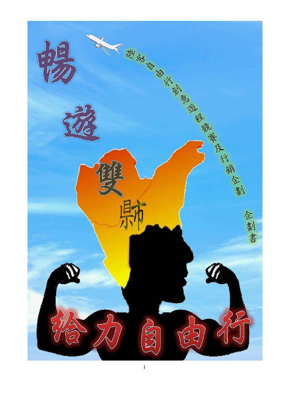2012陸客自由行創意遊程設計及行銷企劃競賽-作品 by Wu Bruno - Issuu