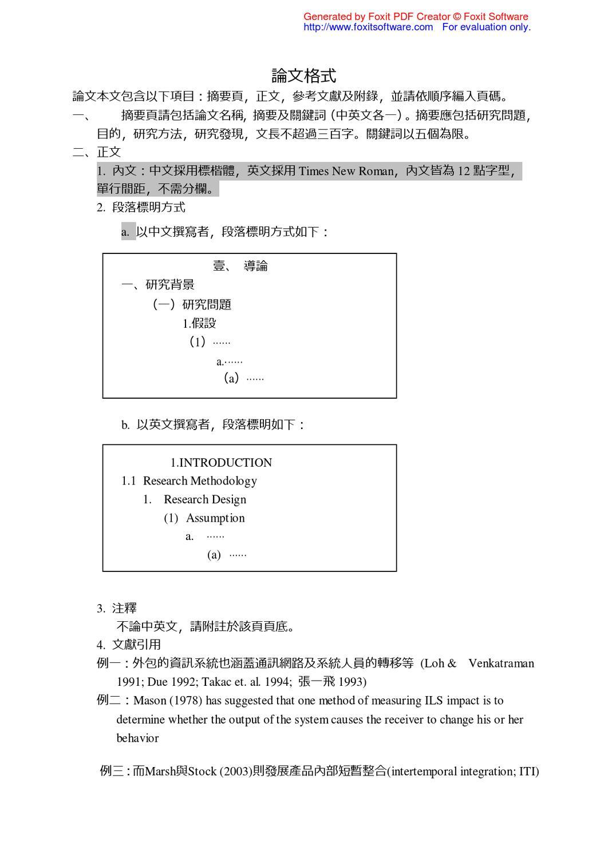 論文格式 by gegolee lee - Issuu