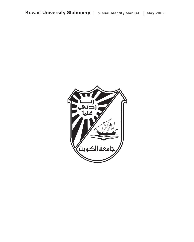 Kuwait University Visual Identity Manual by Sara Almudhaf