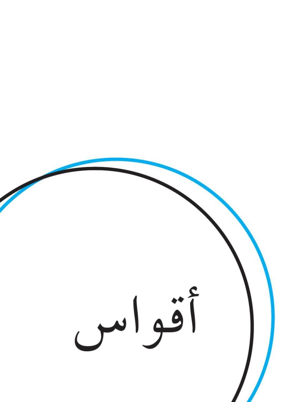 Aqwas 3adad 2 By Kawana Kurd Issuu