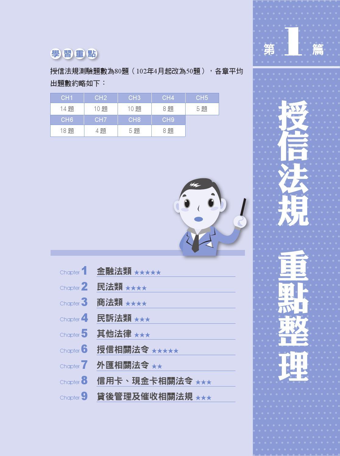 1020528初階授信人員 試閱檔 by greatbooks Lin - Issuu