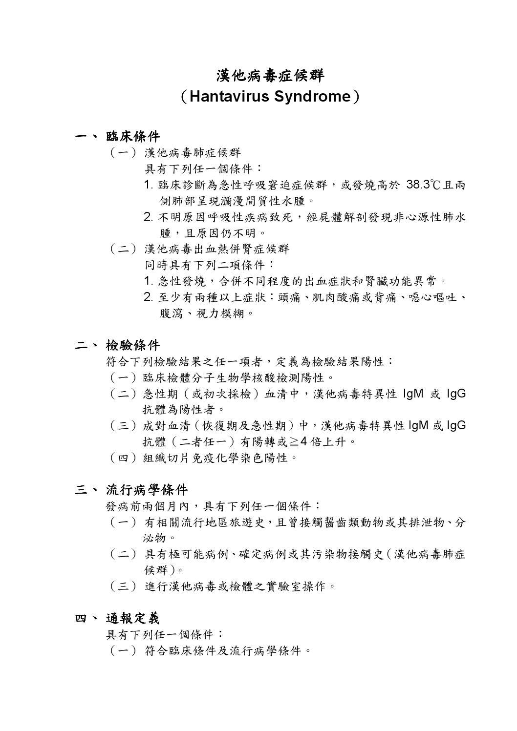 漢他病毒癥候群 by HUANG HUI-HSUN - Issuu