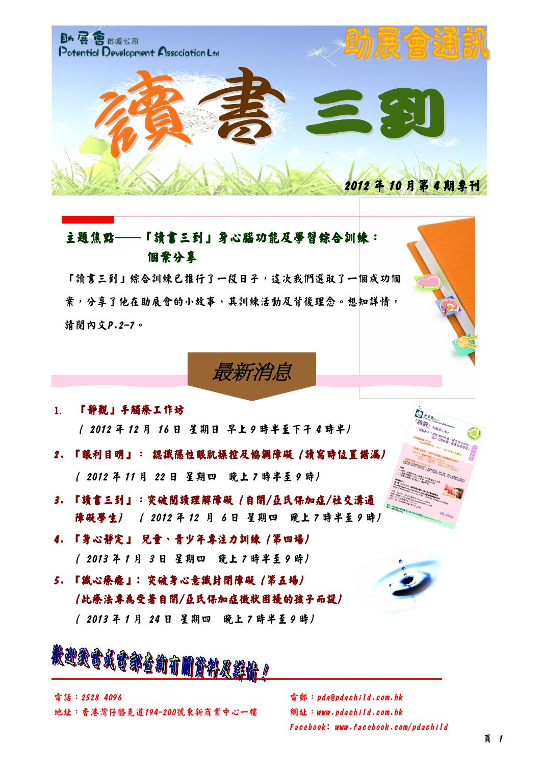 Pda newsletter oct 2012 by 助展會 Potential Development Association - Issuu