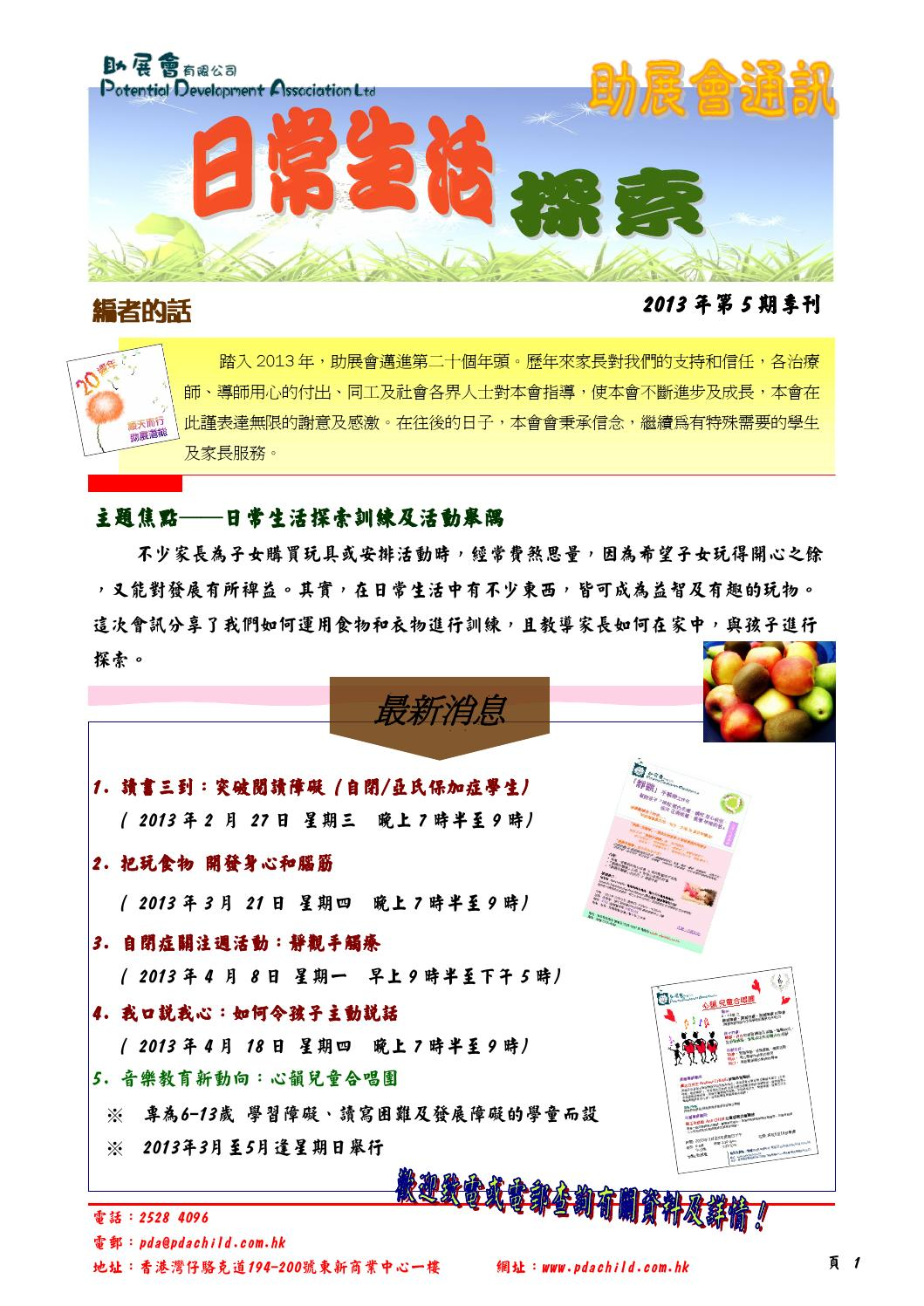 助展會通訊 2013年 1月 by 助展會 Potential Development Association - Issuu