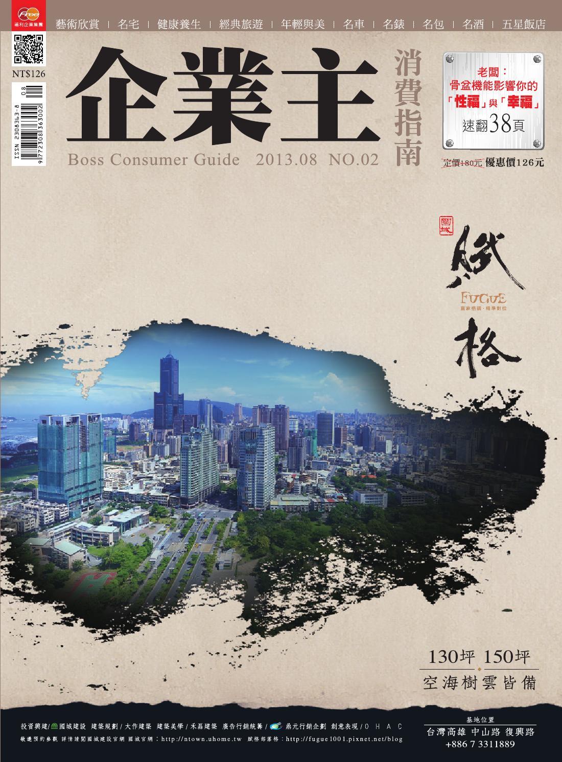 企業主NO.02 by 福利國際事業股份有限公司 - Issuu