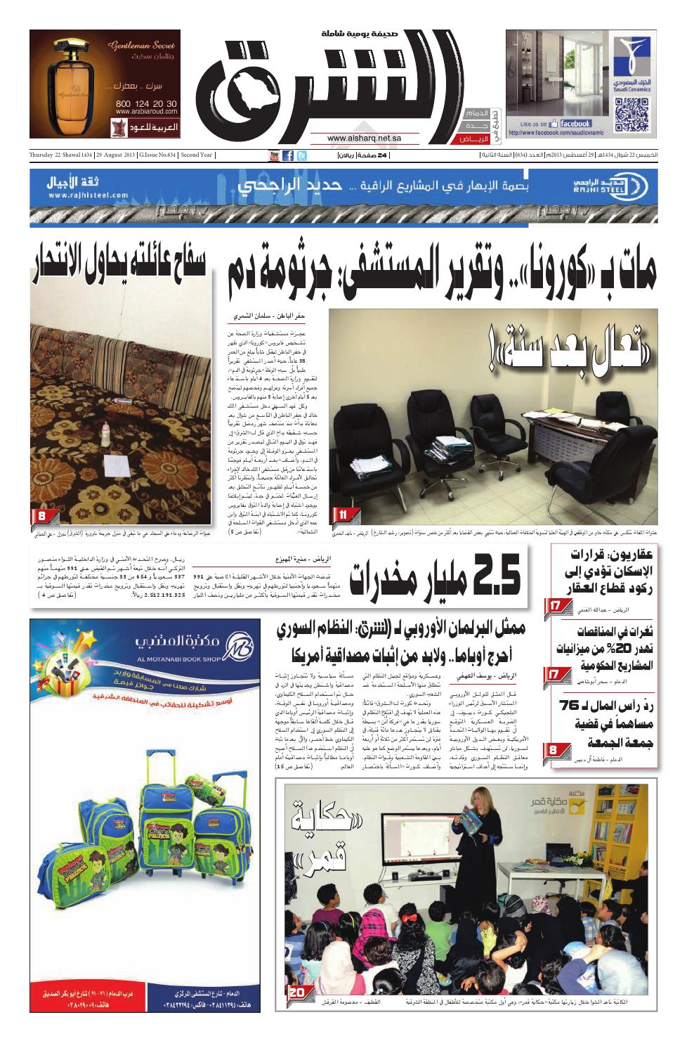 صحيفة الشرق العدد 634 نسخة الرياض By صحيفة الشرق