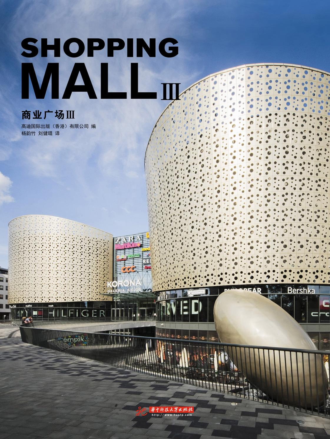Shopping Mall III by HIDESIGN INTERNATIONAL PUBLISHING