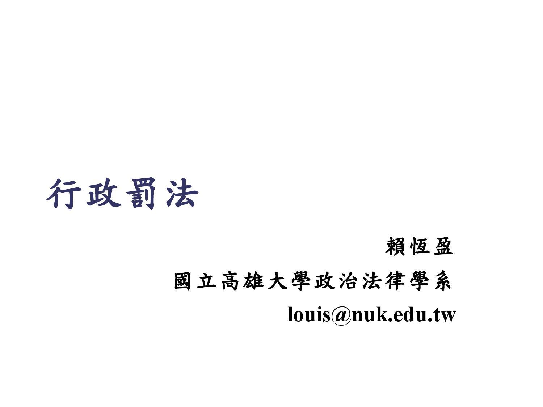 Glb01ay10101 行政罰法(公路總局) 賴恆盈o by Eric - Issuu