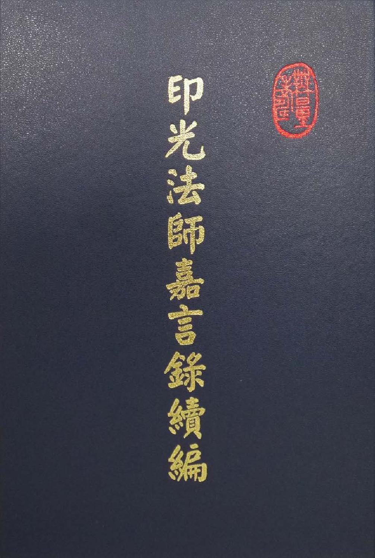 印光法師嘉言錄續編 by road to enlightenment - Issuu