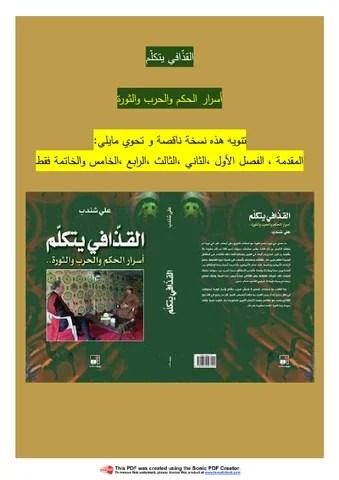 كتاب القذافي يتكلم علي شندب الفصول 1 2 3 4 5فقط By سيل