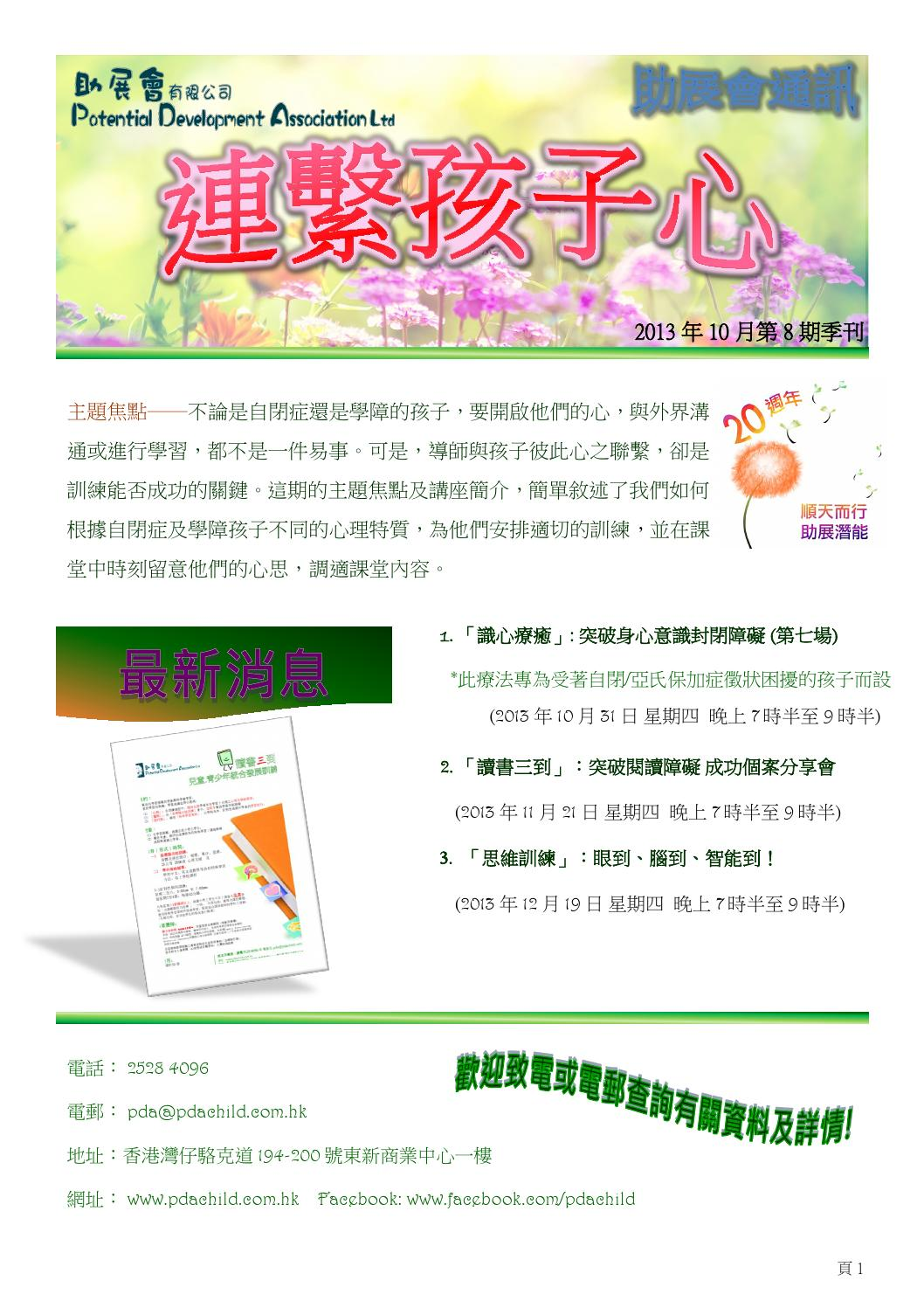 助展會通訊 2013年 10月 by 助展會 Potential Development Association - Issuu