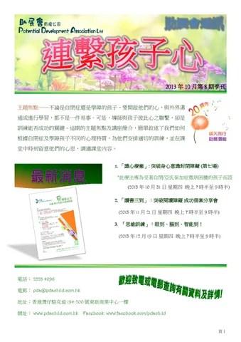 助展會通訊 2013年 10月 by 助展會 Potential Development Association - Issuu