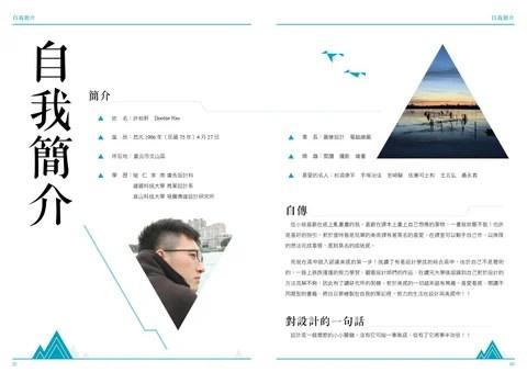 設計_作品集 20131104 by Double Hsu - Issuu