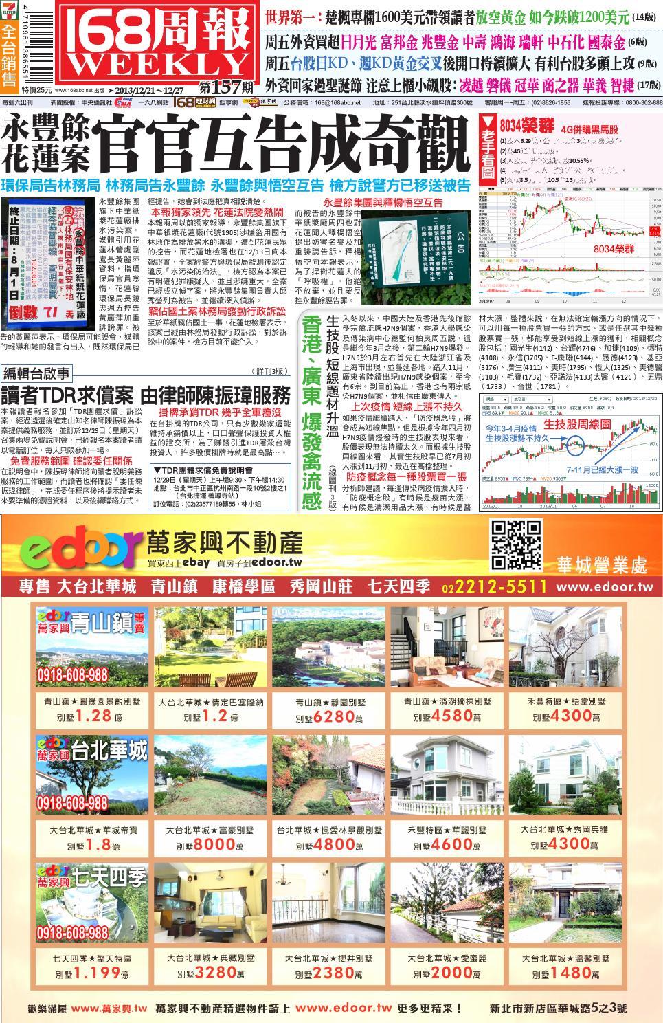No 157 by 168網站股份有限公司 - Issuu