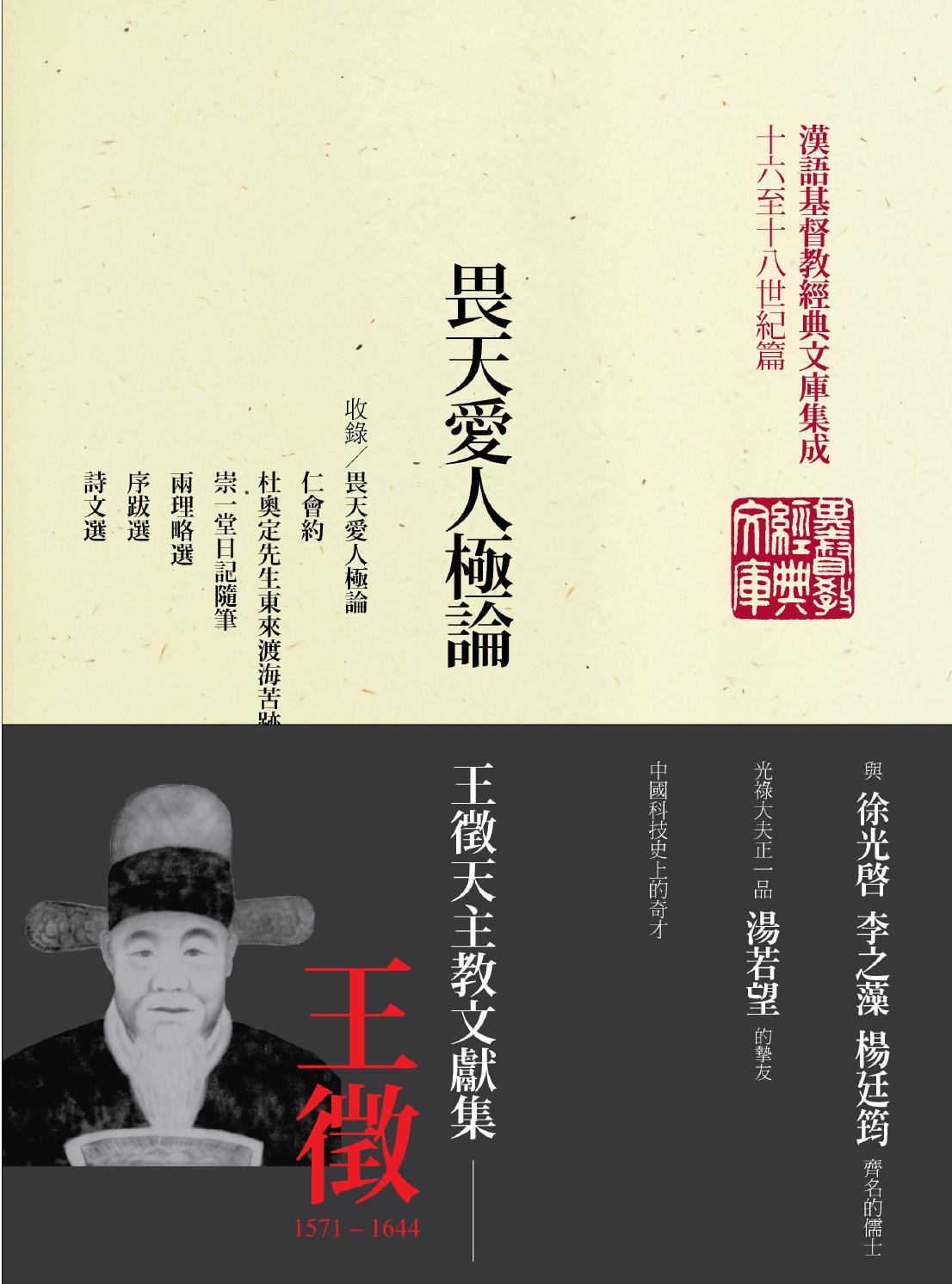 畏天愛人極論 :王徵天主教文獻集 by cclm tw - Issuu