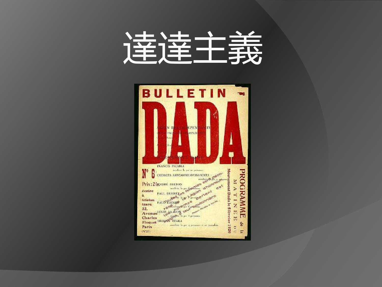 03達達主義 by ShenYenChen - Issuu