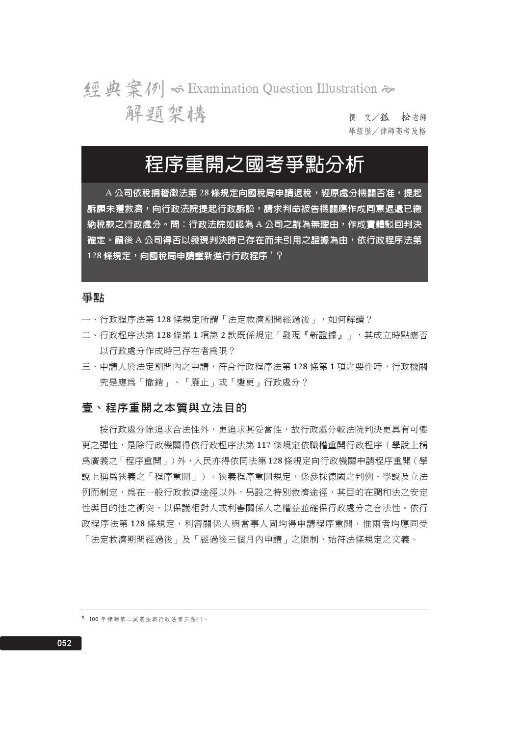 法律新聞雜誌146期-程序重開之國考爭點分析 by 國考專門店 - issuu