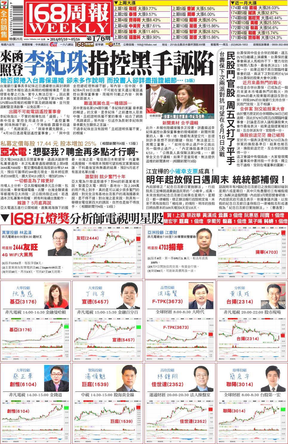 No 176 by 168網站股份有限公司 - Issuu